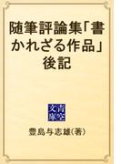 随筆評論集「書かれざる作品」後記(青空文庫)