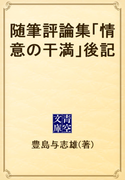 随筆評論集「情意の干満」後記(青空文庫)
