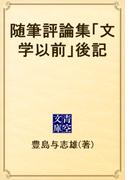随筆評論集「文学以前」後記(青空文庫)