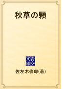 秋草の顆(青空文庫)