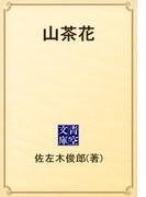 山茶花(青空文庫)