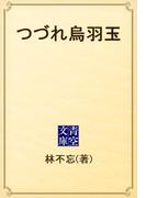 つづれ烏羽玉(青空文庫)