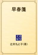 早春箋(青空文庫)