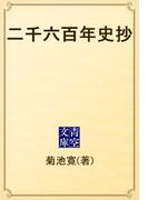 二千六百年史抄(青空文庫)