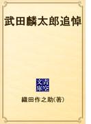 武田麟太郎追悼(青空文庫)