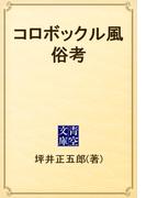 コロボックル風俗考(青空文庫)