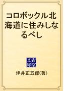 コロボックル北海道に住みしなるべし(青空文庫)