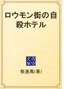 ロウモン街の自殺ホテル(青空文庫)