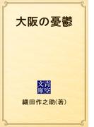 大阪の憂鬱(青空文庫)