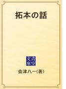 拓本の話(青空文庫)