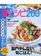 夏レシピ200 2016