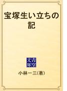 宝塚生い立ちの記(青空文庫)