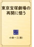 東京宝塚劇場の再開に憶う(青空文庫)