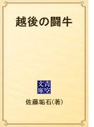 越後の闘牛(青空文庫)