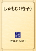 しゃもじ(杓子)(青空文庫)
