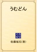 うむどん(青空文庫)