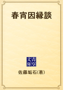 春宵因縁談(青空文庫)