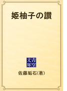 姫柚子の讃(青空文庫)