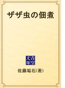ザザ虫の佃煮(青空文庫)