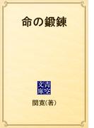 命の鍛錬(青空文庫)