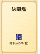 決闘場(青空文庫)