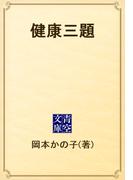 健康三題(青空文庫)
