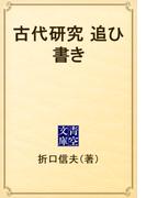 古代研究 追ひ書き(青空文庫)