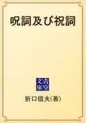 呪詞及び祝詞(青空文庫)