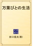 万葉びとの生活(青空文庫)