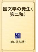 国文学の発生(第二稿)(青空文庫)