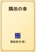 隅田の春(青空文庫)