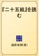 『二十五絃』を読む(青空文庫)