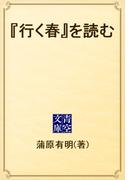 『行く春』を読む(青空文庫)