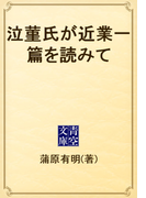 泣菫氏が近業一篇を読みて(青空文庫)