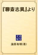 『聊斎志異』より(青空文庫)