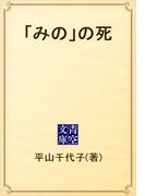 「みの」の死(青空文庫)
