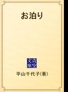 お泊り(青空文庫)