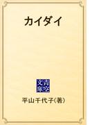 カイダイ(青空文庫)