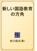 新しい国語教育の方角(青空文庫)