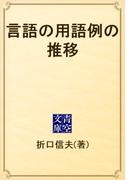 言語の用語例の推移(青空文庫)