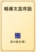 唱導文芸序説(青空文庫)