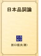 日本品詞論(青空文庫)