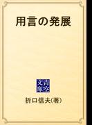 用言の発展(青空文庫)