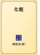 化粧(青空文庫)