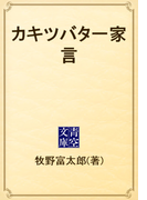 カキツバタ一家言(青空文庫)