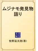 ムジナモ発見物語り(青空文庫)