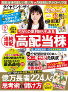 ダイヤモンドZAi 2016年7月号 [雑誌]