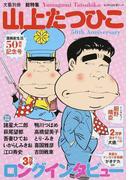 山上たつひこ 総特集 漫画家生活50周年記念号