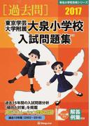 東京学芸大学附属大泉小学校入試問題集 過去15年間 2017