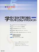 新教育課程ライブラリ Vol.5 学校ぐるみで取り組むカリキュラム・マネジメント